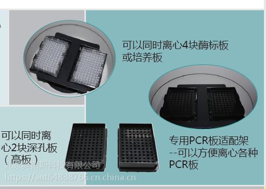 甩板离心机、PCR板离心机、酶标版离心机