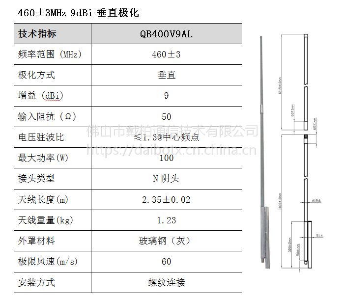 QB400V9AL 双节便携 VHF/UHF 400MHz 频段集群通信天线