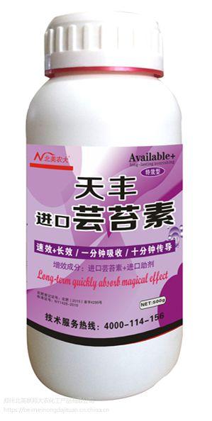 进口天丰芸苔素500g*20瓶蔬菜瓜果树花卉烟草中药材榛子等特效