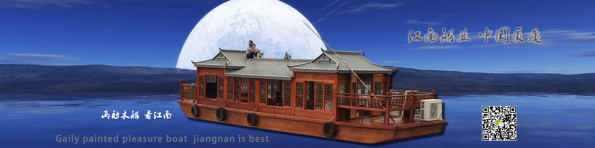 兴化市江南木船制造有限公司