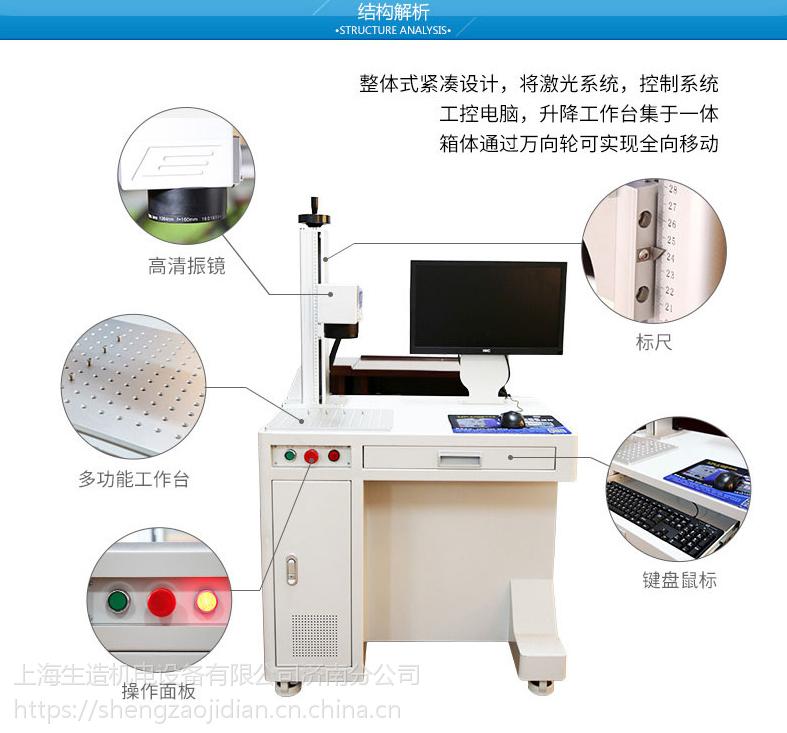 威海哪里有生产光纤激光打标机的厂家