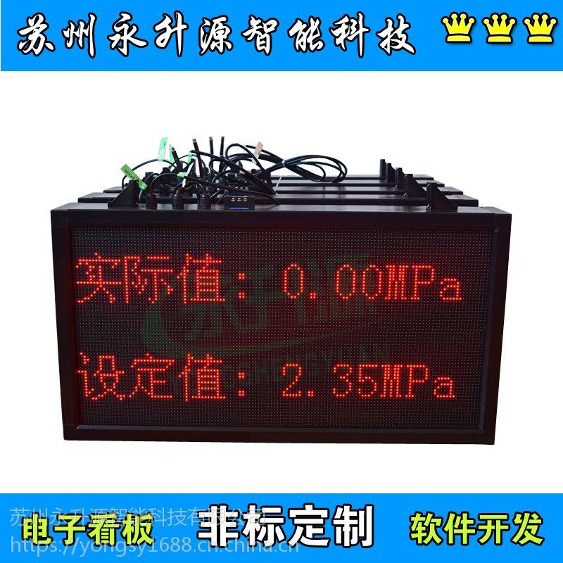 苏州永升源厂家定制YSY-SCX160929-3工业电子看板4-20mA电流RS485压力显示屏