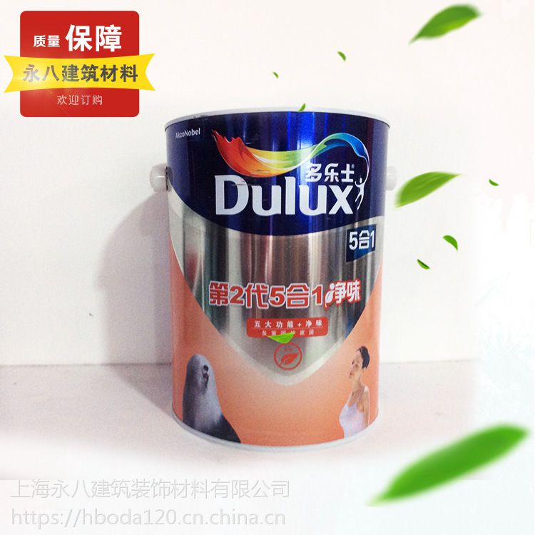 厂家直销多乐士 第2代5合1净味/二代五合一墙面漆18L内墙涂料/乳胶漆