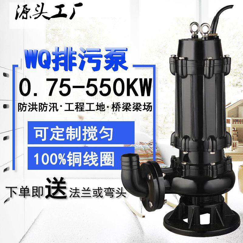 WQ国标潜水排污泵 无堵塞排水泵 潜水污水提升泵 地下室搅匀