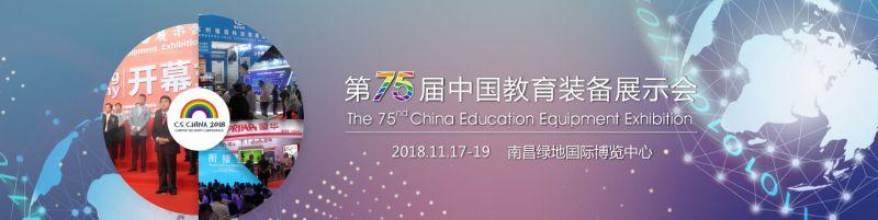2018第75届中国教育装备展示会