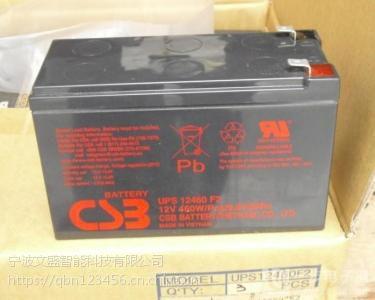 CSB蓄电池HR1221W厂家授权总代理是哪里