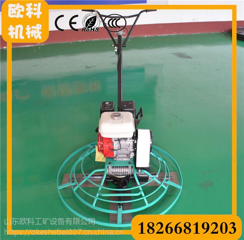 欧科供应汽油地面抹光机小型汽油收光机手扶式磨平机