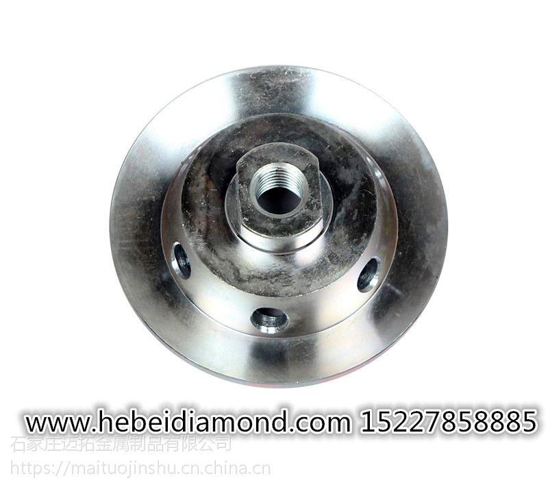 迈拓金属出口各种磨轮基体,磨块基体,碗磨基体,磨盘基体,4寸,5寸,7寸,10寸。