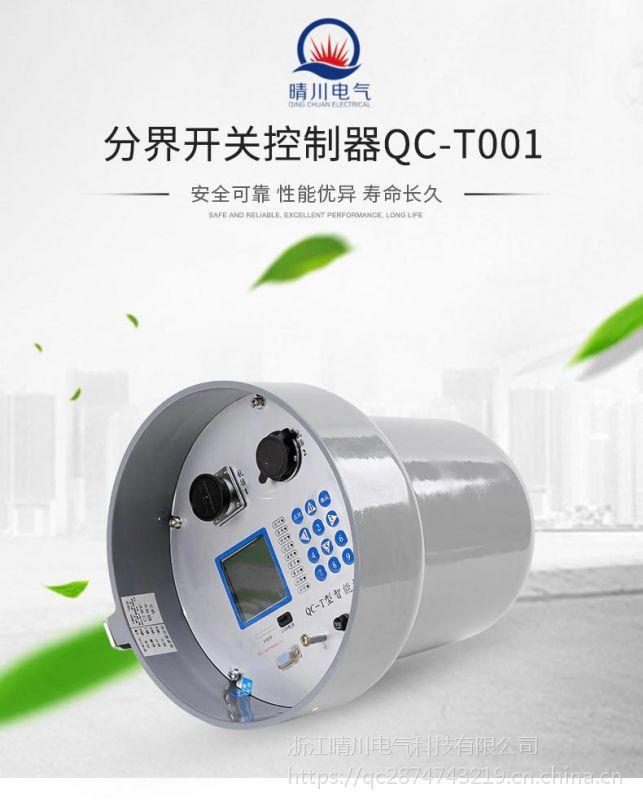 柱上智能开关桶式液晶控制器QC-T001(看门狗)