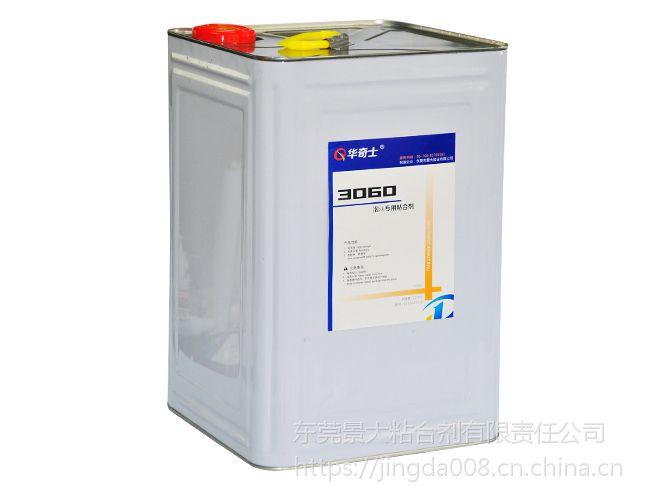 无气味海绵粘贴EPE的透明胶水QIS-3061