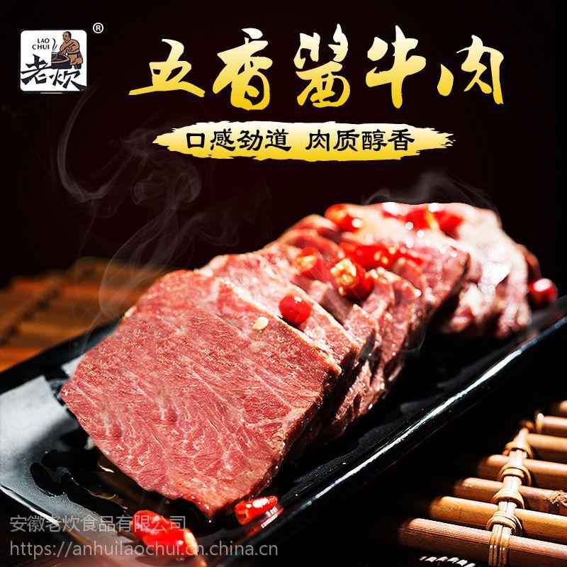皖北黄牛肉OEM代加工- 安徽老炊牛肉粒招商-牛肉干代理