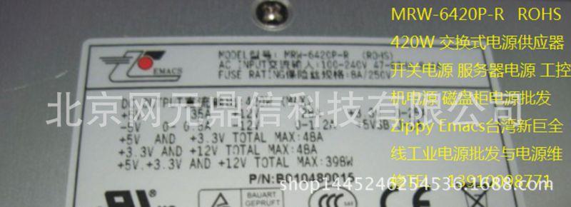 MRW-6420P-R ROHS