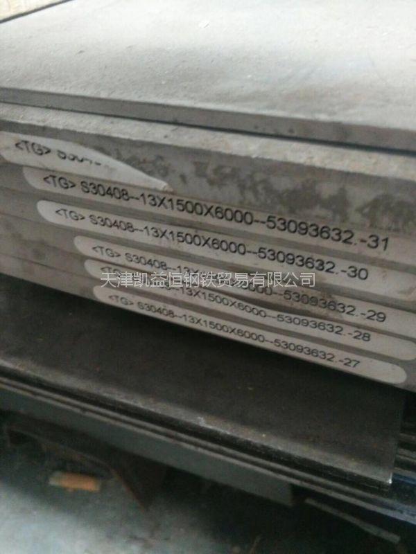 苏州S31008精密不锈钢白板 310S不锈钢耐高温板 现货