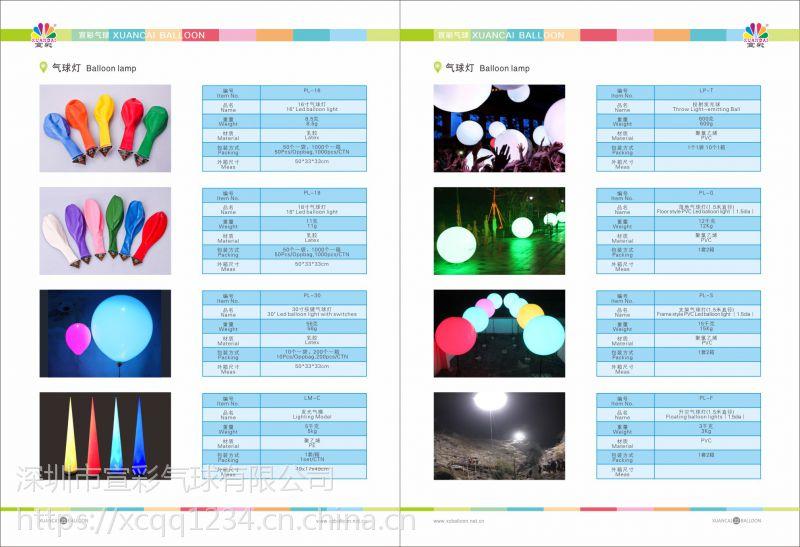 宣彩触碰变色PVC发光抛球-60CM