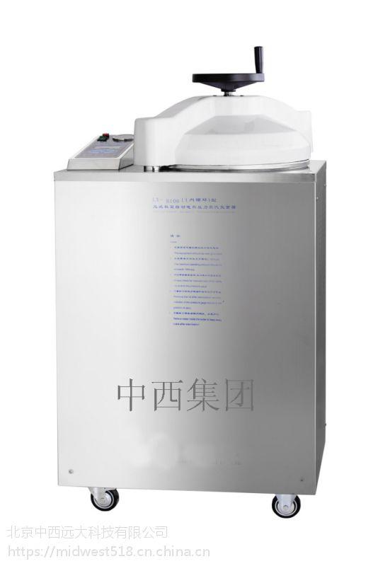 中西 立式灭菌器(智能真空)标配 库号:M404849 型号:ZX75/LX-B50L