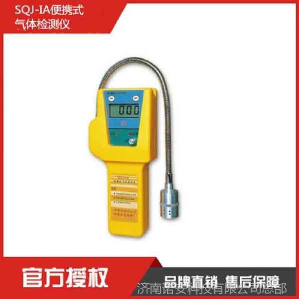 便携式气体探测器报警器
