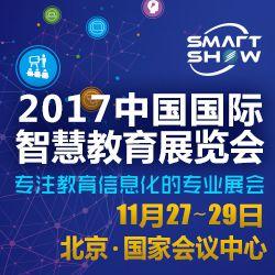 2017中国国际智慧教育展览会