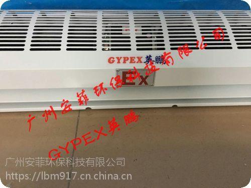 防爆风幕机制造商,厂房,冷库防爆空气幕0.9米2米