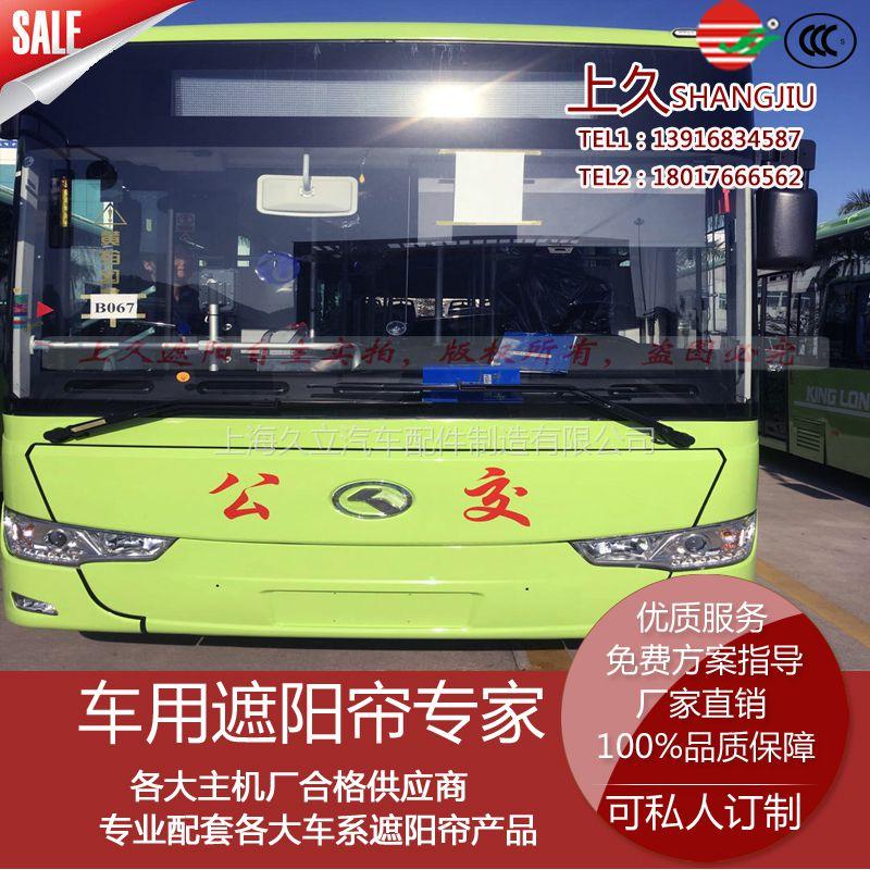 上久品牌公交车遮阳帘公交车窗帘公交车伸缩卷帘满足GB8410阻燃要求