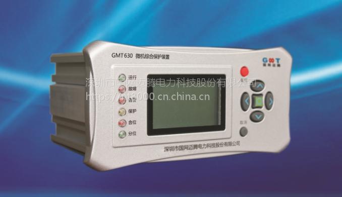 国网迈腾微机综合保护装置GMT630
