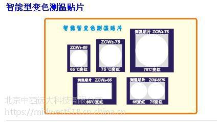 中西 智能型变色测温贴片 库号:M57232型号:CL22-ZCW3-75