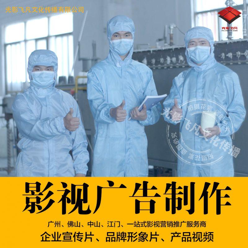广州南沙番禺企业宣传片影视广告视频拍摄制作G-032