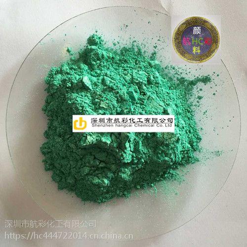 果绿10-60UM HC435航彩供应珠光粉