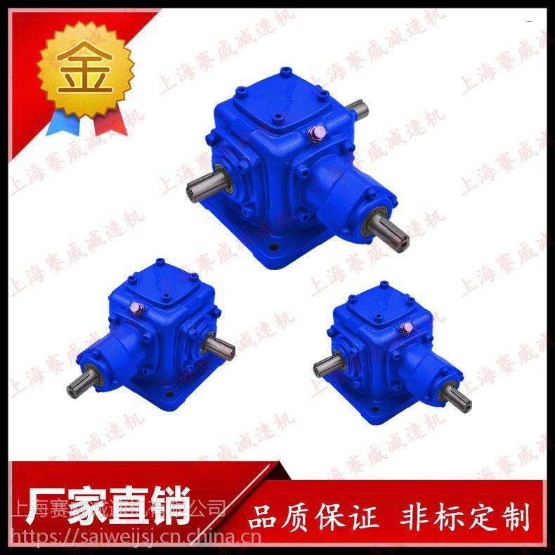 螺旋锥齿轮换向器T2-1:1-1-L直角换向器T4-1:1-1-LR