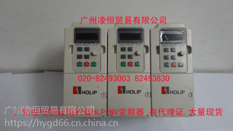 HLPNV0D7521A 海利普变频器0.75KW