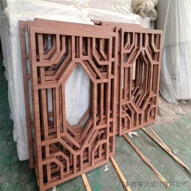 烤漆铝窗花 中式木纹铝窗花隔断