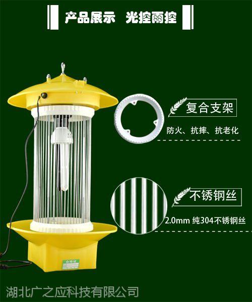 频振式杀虫灯/直流电杀虫灯 YH-ZL-4