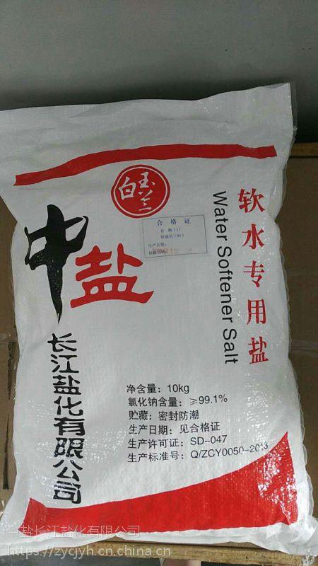 白玉兰软水盐、工业盐、饲料添加剂氯化钠
