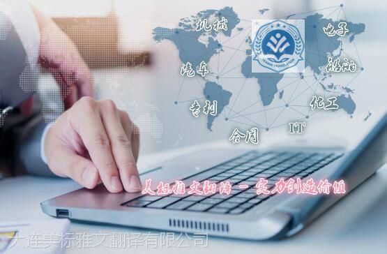 大连开发区翻译|大连开发区翻译公司