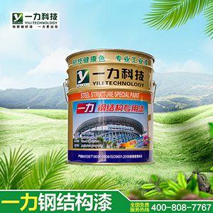 湖南钢结构涂料厂家 选长沙一力 行业领跑者 18674858978