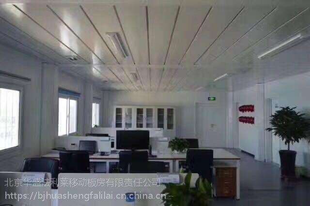 北京法利莱住人集装箱/新型活动房/岗亭/卫生间/淋浴房