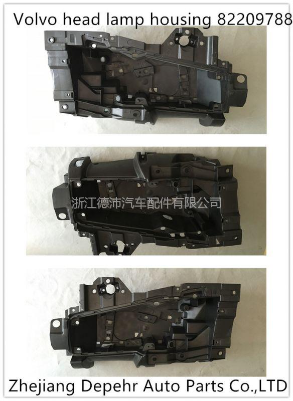 浙江德沛供应优质欧系商用车车身件VOLVO FM沃尔沃卡车大灯支架82209788/82209849