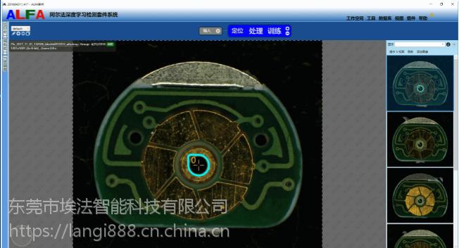 ALFA深度学习外观检测自学习人工智能软件