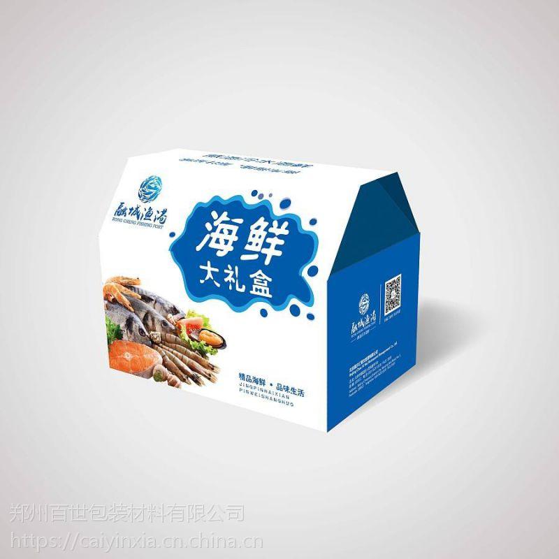高品质 价格低15638212223郑州北环海鲜包装纸盒 免费设计