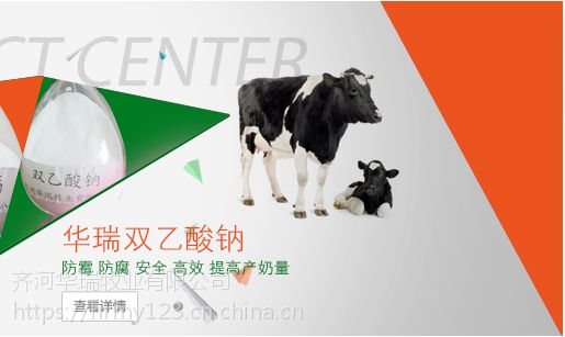 华瑞牧业厂家直供饲料防霉剂双乙酸钠既定即发