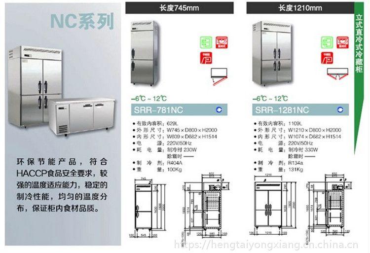松下/Panasonic二门冷冻柜 SRF-681NC 立式直冷冷冻柜