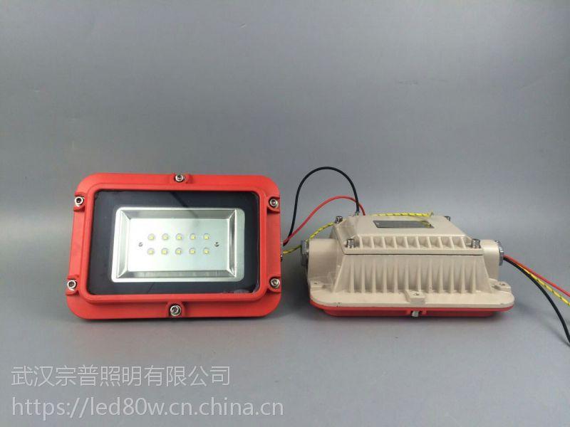 隔爆型LED防爆灯40W,一体式LED防爆应急灯10W