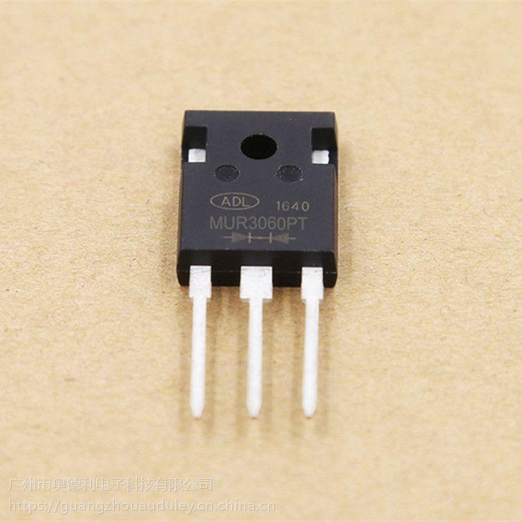奥德利 快恢复二极管 MUR3060PT 30A 600V TO-247 进口芯片 厂家