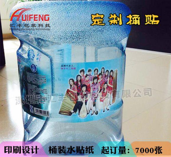 汇丰包装专业设计大桶水贴纸包装水桶广告贴标签