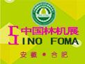 中国林机展