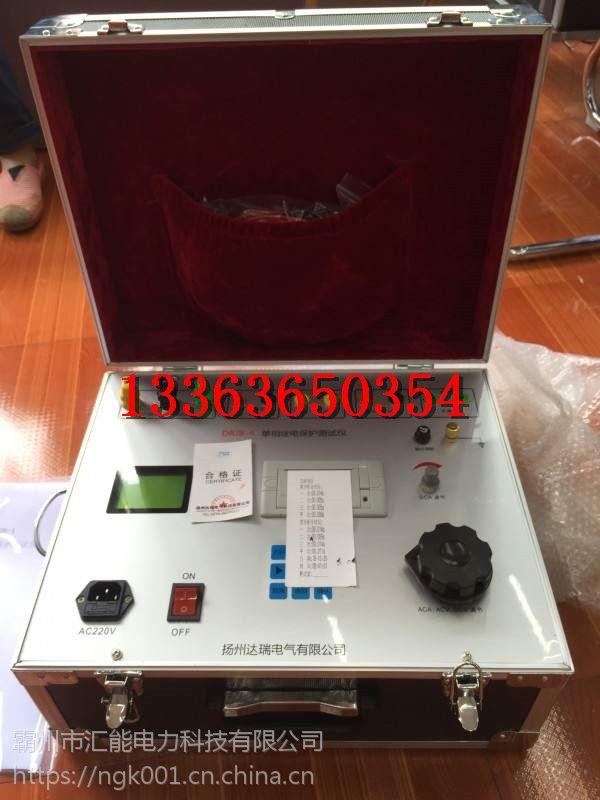 单相继电保护测试仪JT-2002承装设备供应汇能