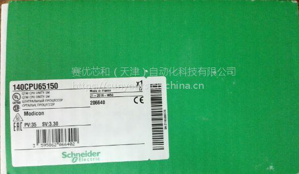 140CPU65160施耐德PLC正品含税 现货 技术支持