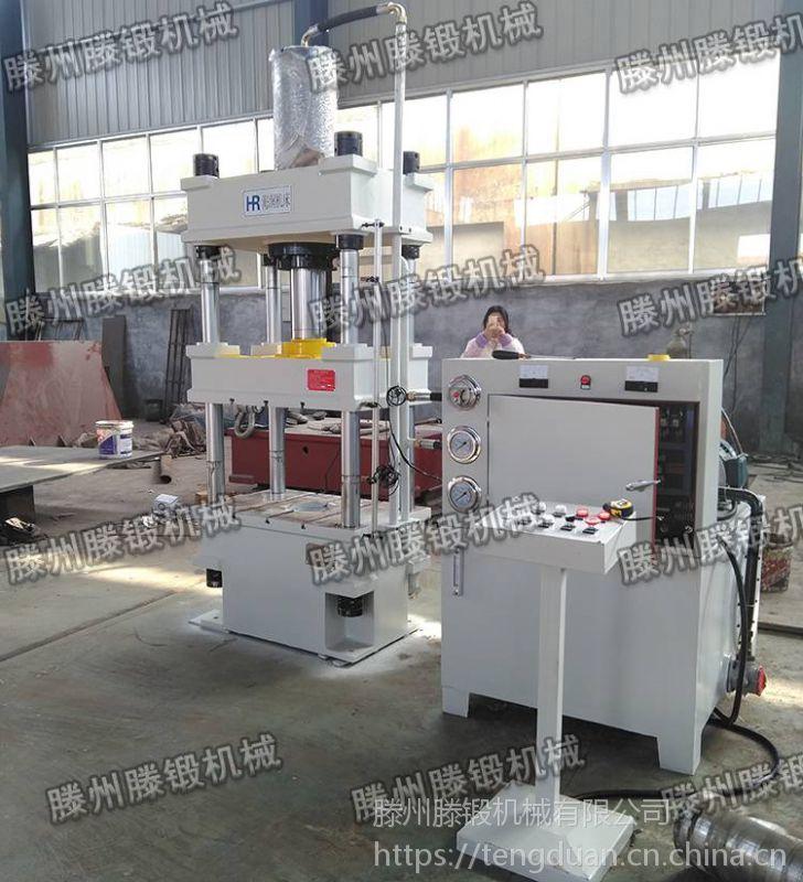 Y32-100T 四柱液压机游戏币成型液压机油压机 质量保证 欢迎选购