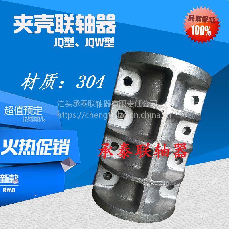 承泰不锈钢JQ型夹壳联轴器