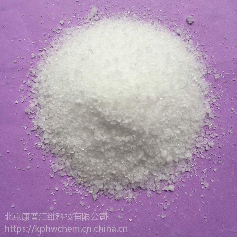 北京康普汇维厂家供应分析纯磷酸二氢钠