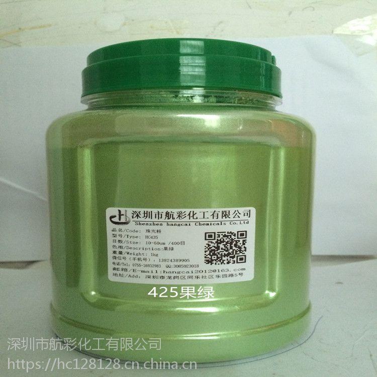 航彩珠光粉HC408墨绿真瓷胶绿色 美缝剂咖啡棕粉 印花涂料
